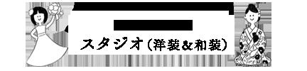 フォトギャラリー スタジオ(洋装&和装)